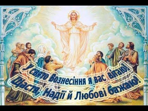 Привітання з Вознесінням Господнім. - YouTube
