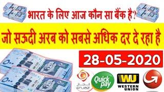 SAUDI RIYAL INDIAN RUPEES, SAUDI RIYAL RATE, SAUDI RIYAL RATE TODAY, 28 May 2020,