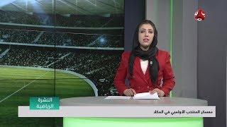 النشرة الرياضية | 02 - 02 - 2019 | تقديم سارة الماجد | يمن شباب