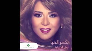 Nawal Al Kuwaitia ... Bkaser El Denya | نوال الكويتية ... بكسر الدنيا
