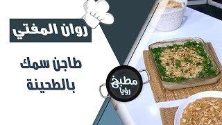 طاجن سمك بالطحينة - روان المفتي