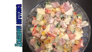Салат с ветчиной, яйцом, огурцом и кукурузой (сытный) эпизод №211