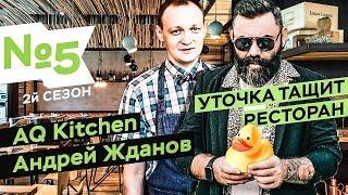 Шеф-повар AQ kitchen Андрей Жданов. Обзор Центрального рынка в Москве.