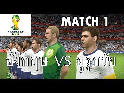 PES 2014 : บอลโลก2014 อังกฤษ พบ อุรุกวัย MATCH 1