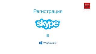 Регистрация Skype