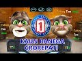 Talking Tom Hindi - Kaun Banega Crorepati Funny Comedy 1- Talking Tom Funny Videos - KBC Funny Video
