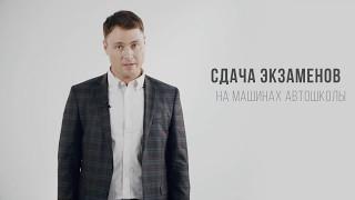 Автошкола в Москве