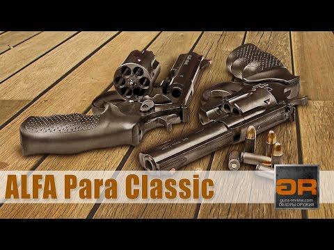 Alfa Para 9241 Classic 9mm (9x19) Обзор Револьвера от Guns-Review.com
