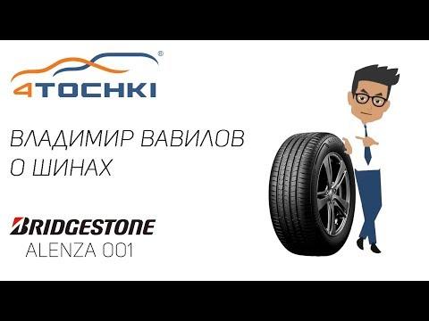 Видеообзор шины Bridgestone Alenza 001 на 4точки