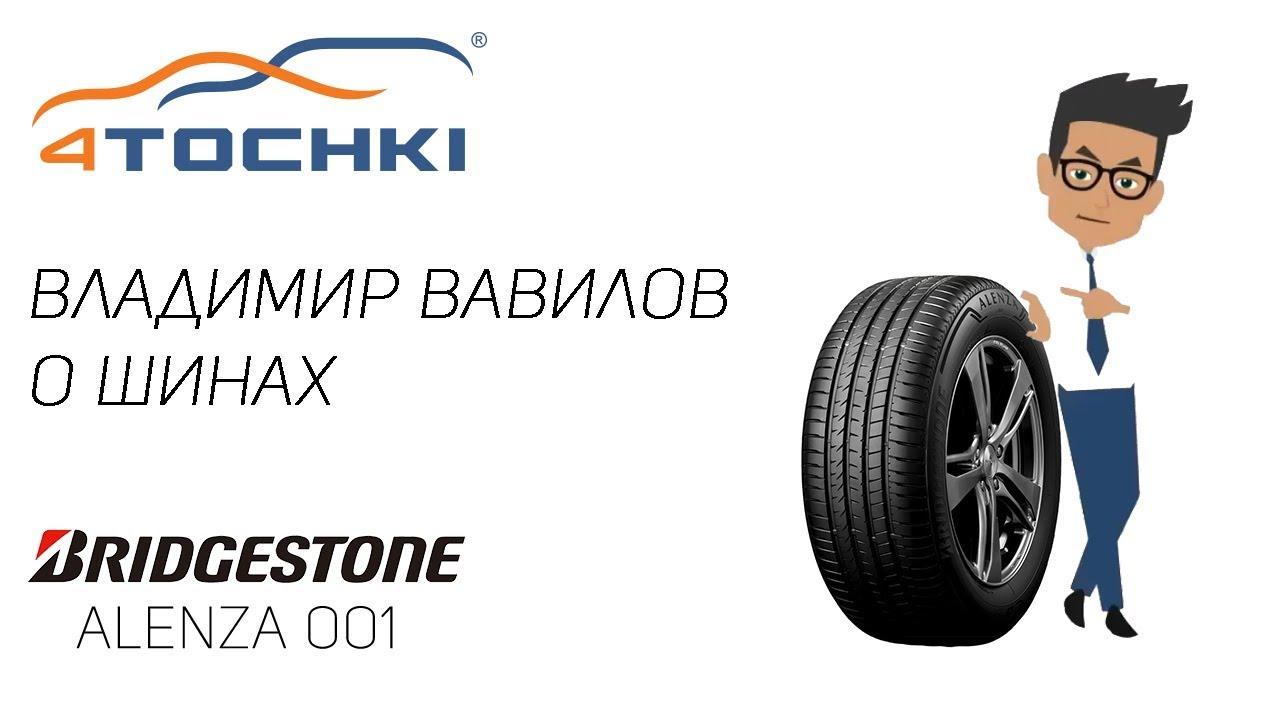 Видеообзор шины Bridgestone Alenza 001 на 4точки. Шины и диски 4точки - Wheels & Tyres