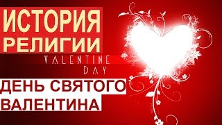💗 День Святого Валентина. ИСТОРИЯ РЕЛИГИИ.
