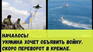 🔥Началось! Украина хочет объявить войну России.   Провокация у Крымского моста. ВСУ и ДНР.