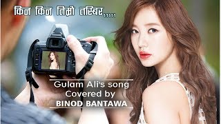 Kina kina timro tasbir || Gulam Ali's song Cover Binod Bantawa || Korean vidio mix