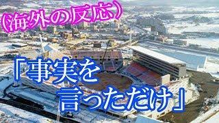 (海外の反応)平昌オリンピック開会式の日本のおかげで韓国が発展した発言に海外の人達納得!!