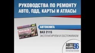Книга по ремонту Lada (VAZ) 2115