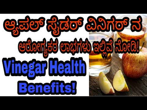 apple-cider-vinegar-benefits-in-kannada-|-uses-of-apple-cider-vinegar-in-kannada-|-vinegar-uses