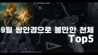 9월 쌍안경으로 볼만한 천체 Top5 !!