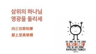 攝理教會 新歌曲 [新歌曲] 中韓歌詞