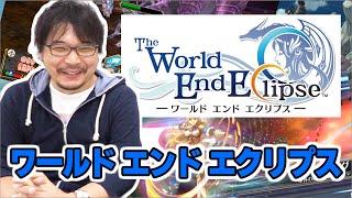 盾の裏まで作り込まれたセガの新作RPG『ワールド エンド エクリプス』【これ、知ってる?】