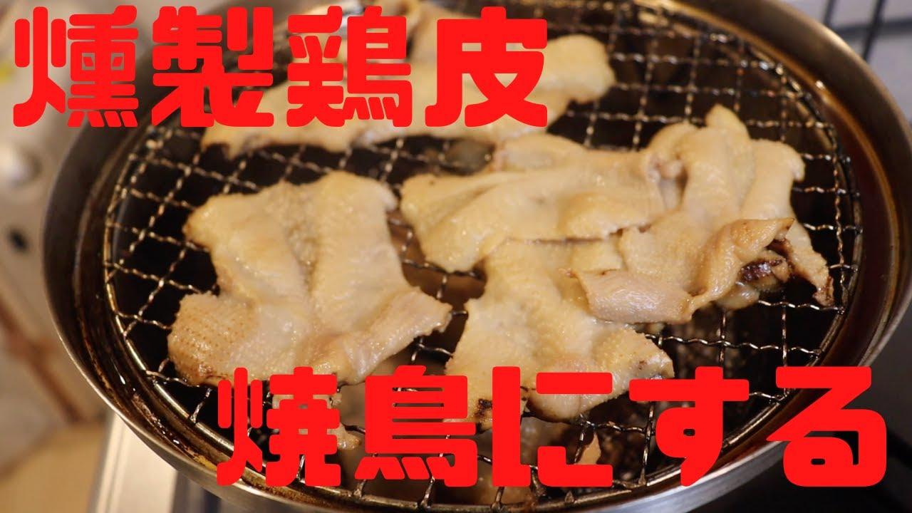 【燻製レシピ】鶏皮を燻製して焼鳥にした【ハイボール】