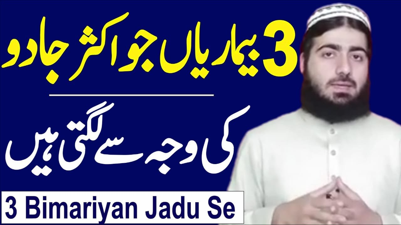 3 Symptoms Of Magic l Jadu ki waja se bimari lagna l How to remove magic l Jadu ka ilaj quran se