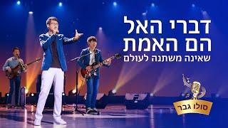 Messianic praise song | 'דברי האל הם האמת שאינה משתנה לעולם'