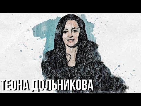 В поисках титанов - Теона Дольникова. О музыке, воспитании, деликатности и чуть-чуть о себе.