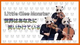 「コカ・コーラ」 2018年イメージソングで、若手実力派ボーカルグループLittle Glee Monsterの歌う「世界はあなたに笑いかけている」をパンダ3匹バ...