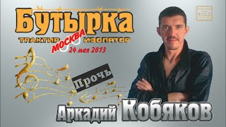 Download Аркадий КОБЯКОВ - Прочь Mp3 and Videos