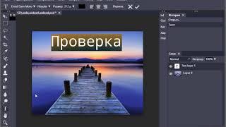 PhotoshopOnline.Ru - Работа с Русским Текстом