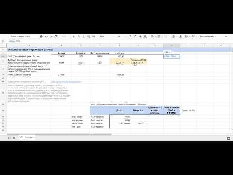 Налоги ИП при УСН доходы | Cтраховые взносы ИП 2018 | расчет налога