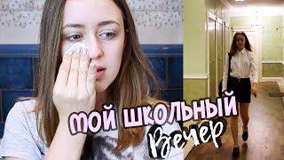 МОЙ ШКОЛЬНЫЙ ВЕЧЕР 2017 / back to school