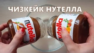 Чизкейк Нутелла без выпечки - очень простой рецепт!