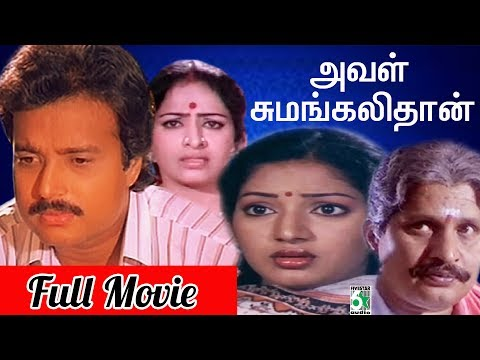 Aval Sumangalithan Tamil Full Movie | Karthik | Ilavarasi