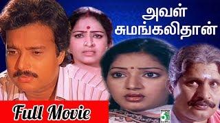 Aval Sumangalithan Tamil Full Movie | Karthik | Ilavarasi