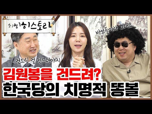 [히히히스토리] 김원봉을 건드려? 한국당의 치명적 똥볼