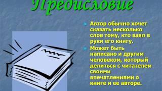 Библиотечный урок  през  структура книги