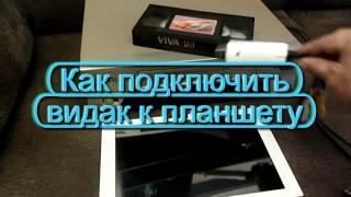 Как подключить видеомагнитофон к планшету