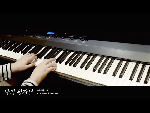 "늑대소년 A Werewolf Boy OST : ""나의 왕자님 (My Prince)"" Piano cover"
