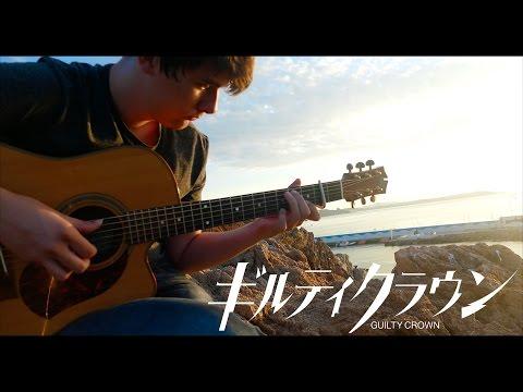 Guilty Crown OP1 - My Dearest - Fingerstyle Guitar Cover