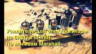 гитарный усилитель по схеме Marshall
