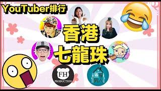 香港前15名Youtuber訂閱排行榜!唔講真係唔知! (2019年9月)