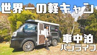 """遂に""""世界一の軽キャンピングカー""""が完成してしまった・・・!バンライフ、車中泊にも最適!【前編】"""