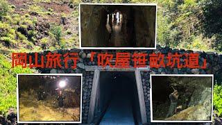 岡山旅行「吹屋ふるさと村」の周辺観光です。吹屋銅山笹畝坑道の中の様...