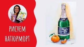 Как нарисовать шампанское акварелью. Урок рисования. Открытка на Новый Год.