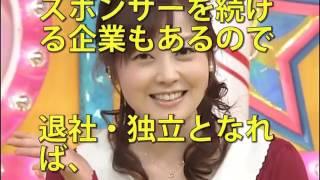 【ヒルナンデス】日テレ・水卜麻美「来春独立フリー」で日テレ大混乱!...