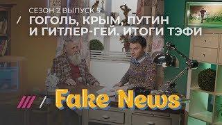FAKE NEWS #5. Позорная ТЭФИ и новый выпуск «Москва. Кремль. Путин»