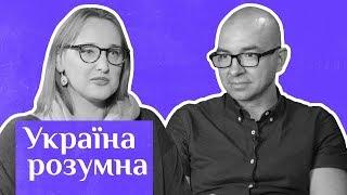 Диса — про сексуальність, відьомство та жінок в історії / Україна розумна