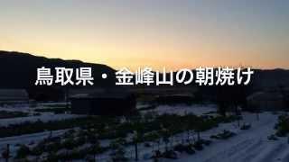 鳥取県岩美町にある金峰山を望む朝焼けです。 家具職人のスローライフ動...