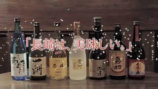 【壱岐焼酎】「長崎は、美味しい。」食のPR動画